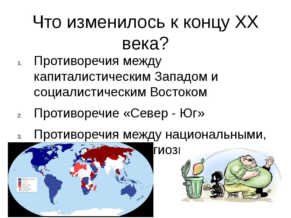 Что изменилось к концу ХХ века? Противоречия между капиталистическим Западом...