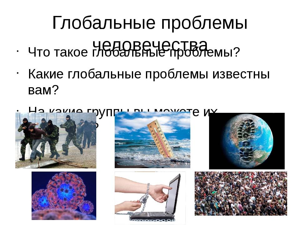 Глобальные проблемы человечества Что такое глобальные проблемы? Какие глобаль...