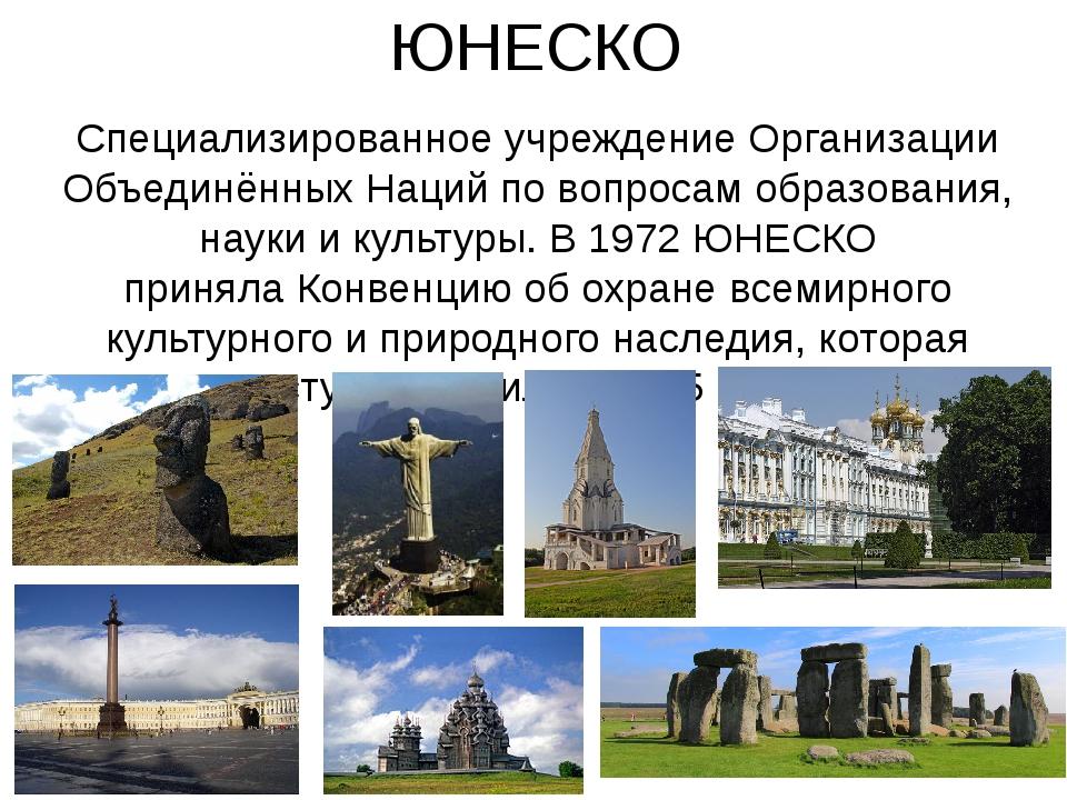 ЮНЕСКО Специализированное учреждение Организации Объединённых Наций по вопрос...