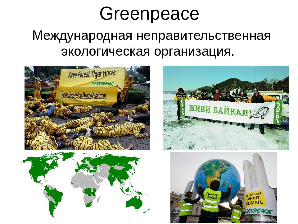 Greenpeace Международная неправительственная экологическая организация.