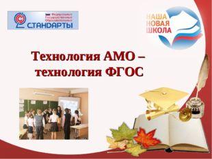 Технология АМО – технология ФГОС