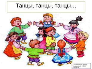 Танцы, танцы, танцы… Составил учитель музыки: Емельяненко Ю.В. ГБОУ СОШ №208