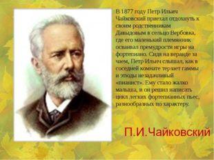 В 1877 году Петр Ильич Чайковский приехал отдохнуть к своим родственникам Дав