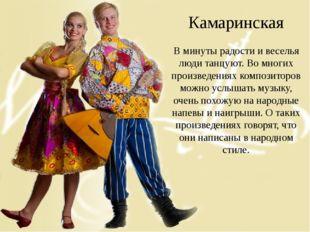Камаринская В минуты радости и веселья люди танцуют. Во многих произведениях