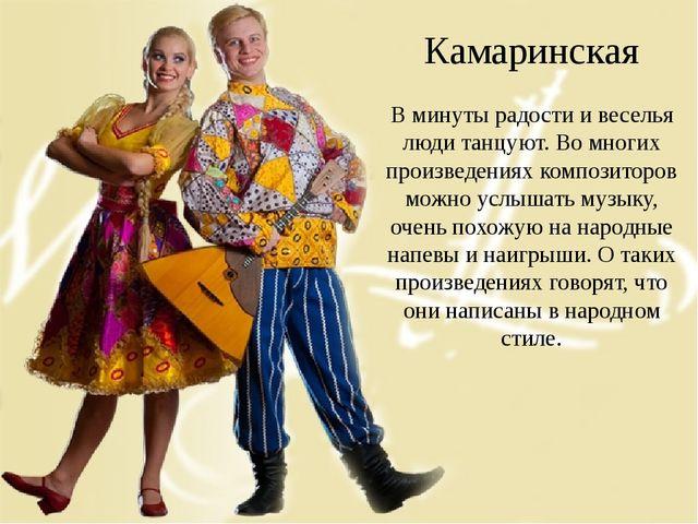 Камаринская В минуты радости и веселья люди танцуют. Во многих произведениях...