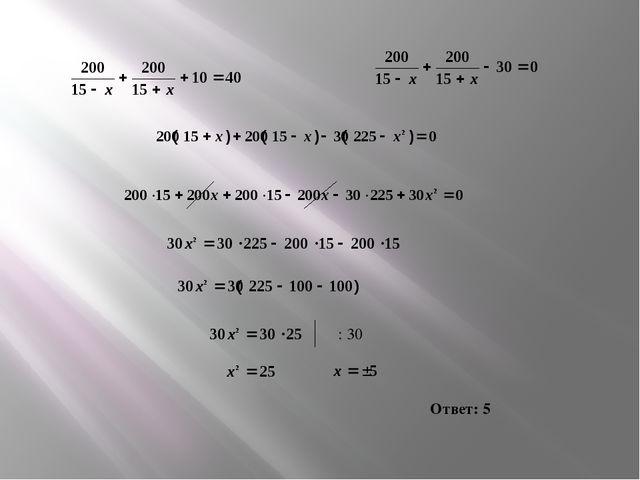 : 30 Ответ: 5