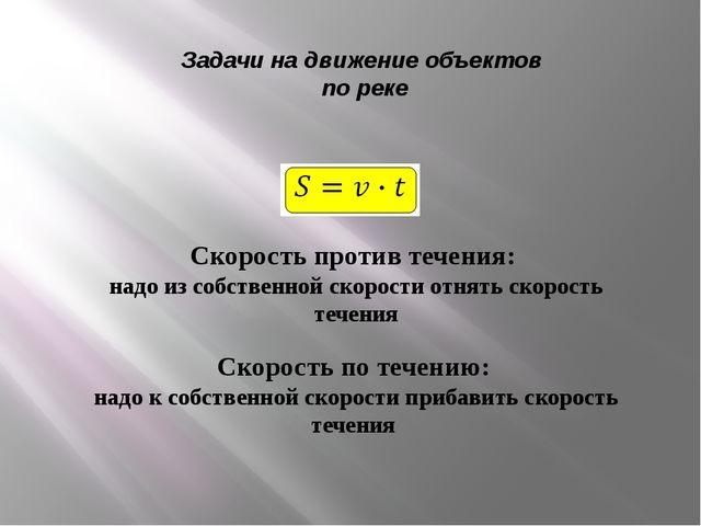 Задачи на движение объектов по реке Скорость против течения: надо из собствен...