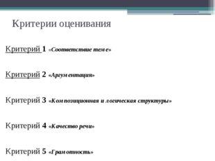 Критерии оценивания Критерий 1 «Соответствие теме» Критерий 2 «Аргументация»