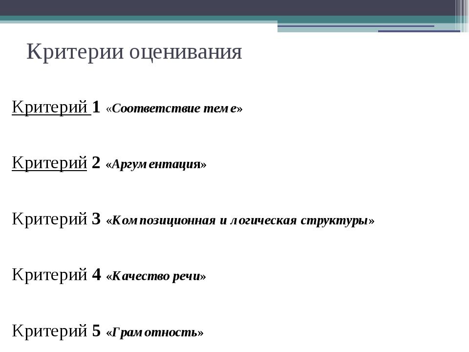 Критерии оценивания Критерий 1 «Соответствие теме» Критерий 2 «Аргументация»...