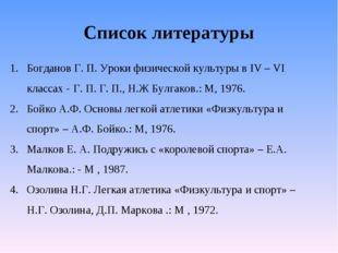 Список литературы Богданов Г. П. Уроки физической культуры в IV – VI классах