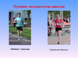 Лучшие легкоатлеты школы Лебедева Светлана Терентьева Наталья
