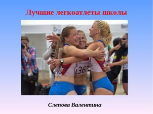Лучшие легкоатлеты школы Слепова Валентина