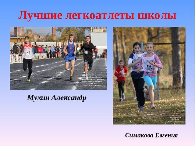 Лучшие легкоатлеты школы Мухин Александр Симакова Евгения