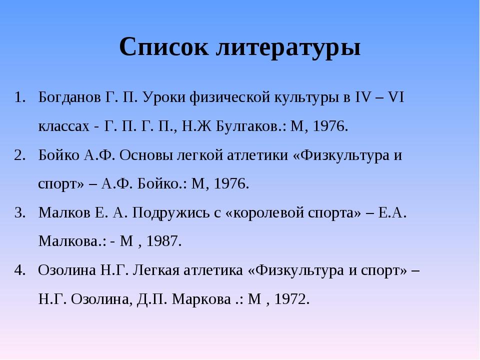 Список литературы Богданов Г. П. Уроки физической культуры в IV – VI классах...