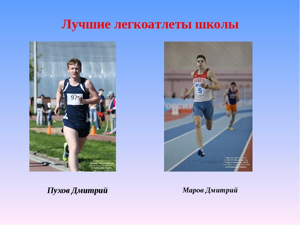 Лучшие легкоатлеты школы Пухов Дмитрий Маров Дмитрий