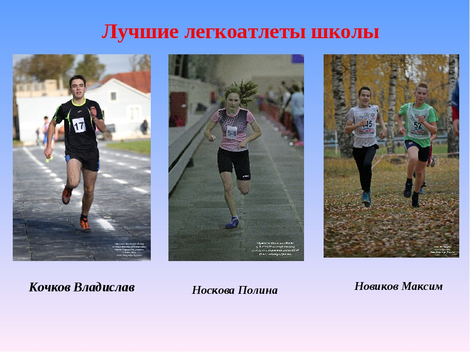 Лучшие легкоатлеты школы Кочков Владислав Носкова Полина Новиков Максим