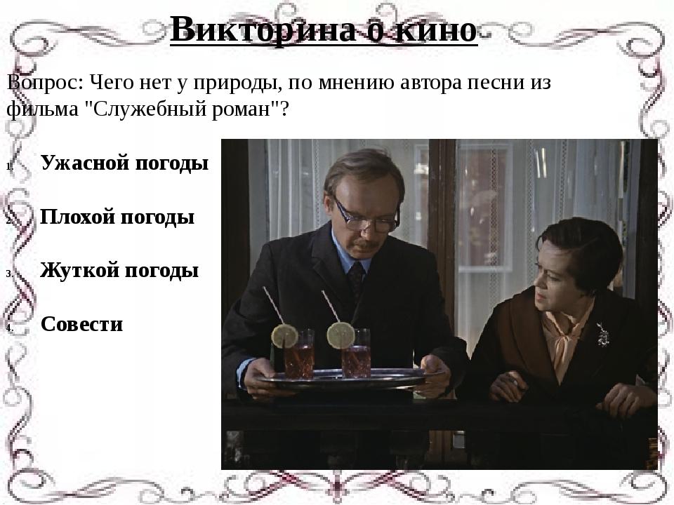 носите вопросы по российскому кино сохраняет тепло