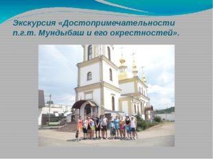 Экскурсия «Достопримечательности п.г.т. Мундыбаш и его окрестностей».