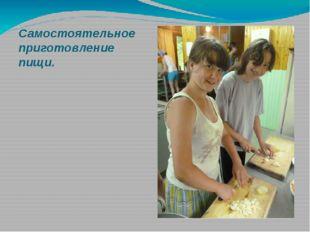 Самостоятельное приготовление пищи.
