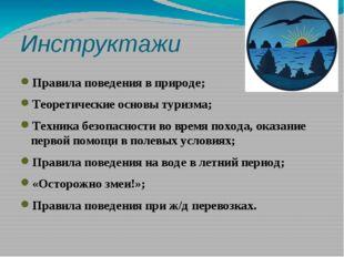 Инструктажи Правила поведения в природе; Теоретические основы туризма; Техник