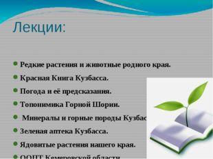 Лекции:  Редкие растения и животные родного края. Красная Книга Кузбасса. По