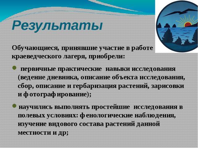 Результаты Обучающиеся, принявшие участие в работе краеведческого лагеря, при...