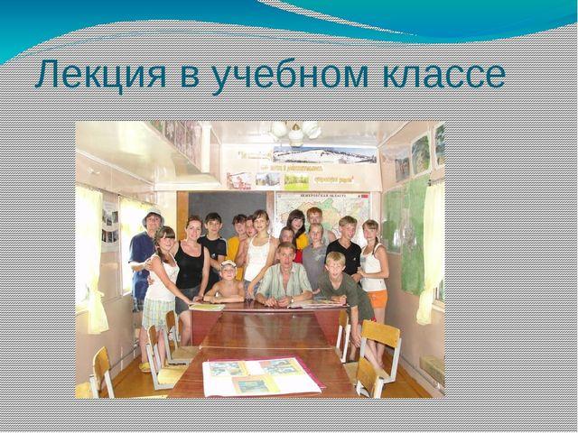 Лекция в учебном классе