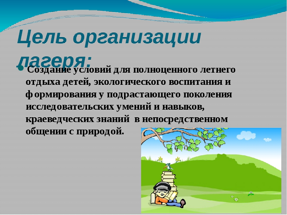 Цель организации лагеря: Создание условий для полноценного летнего отдыха дет...
