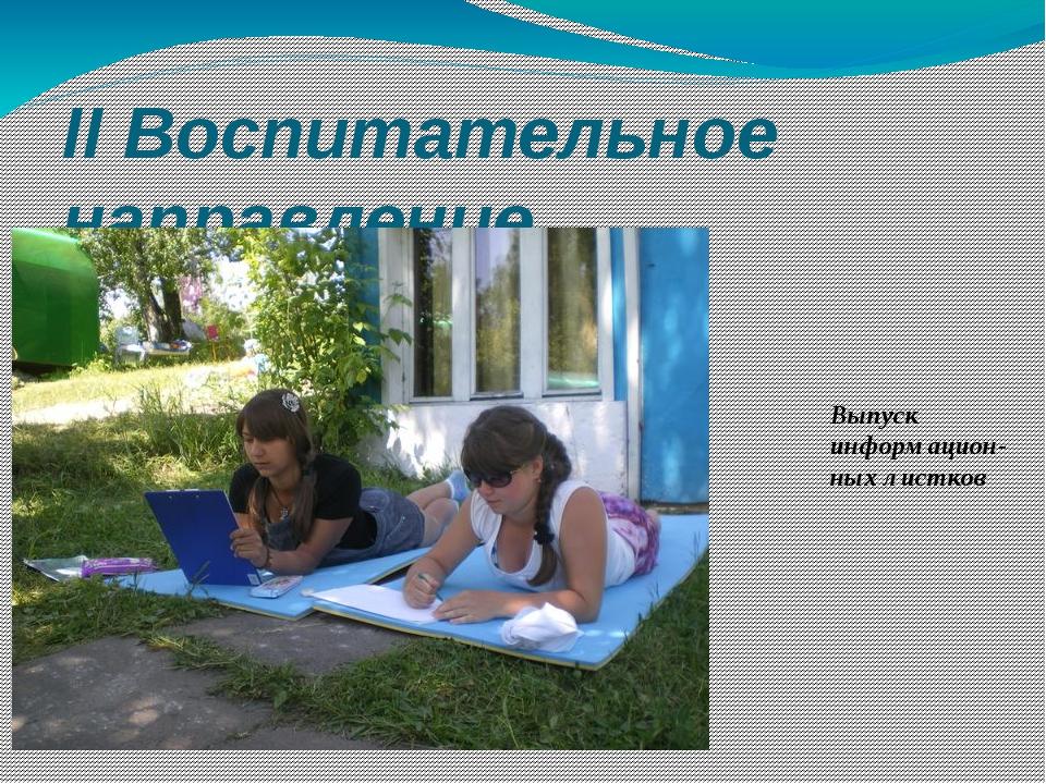 II Воспитательное направление Выпуск информацион-ных листков