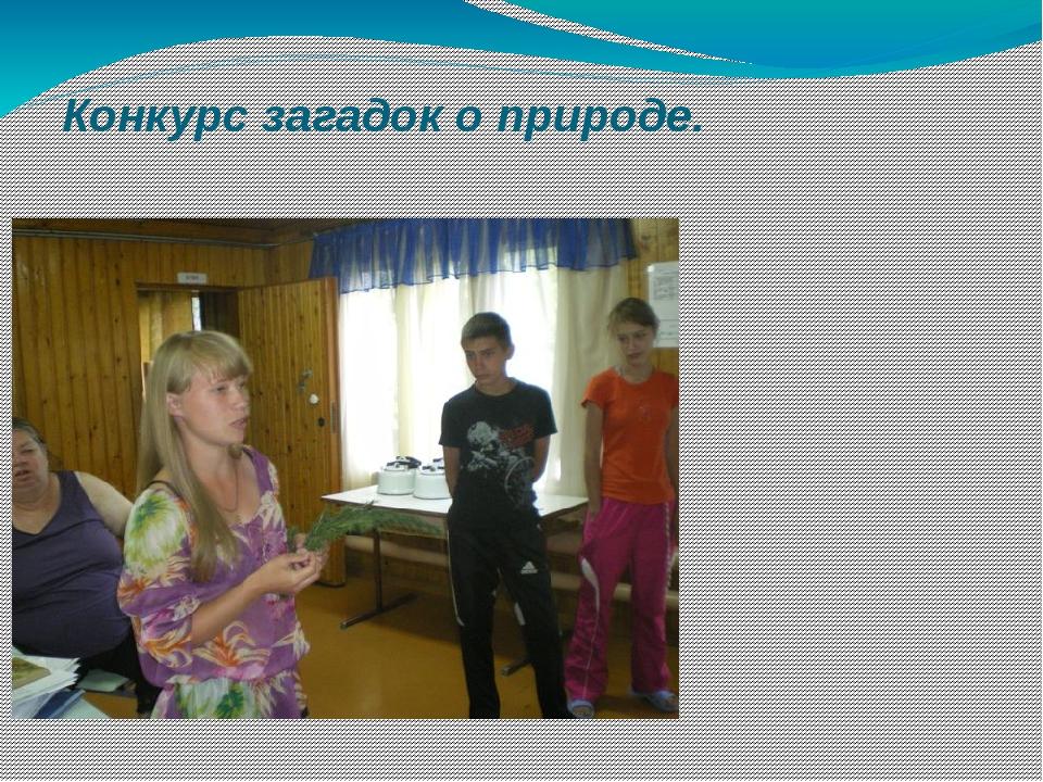 Загадки и конкурсы для летнего лагеря