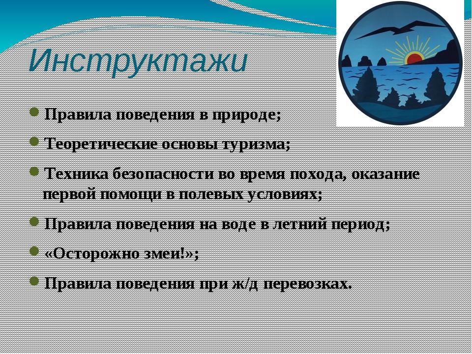 Инструктажи Правила поведения в природе; Теоретические основы туризма; Техник...