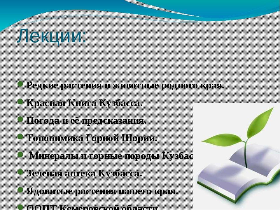 Лекции:  Редкие растения и животные родного края. Красная Книга Кузбасса. По...