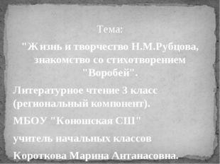 """Тема: """"Жизнь и творчество Н.М.Рубцова, знакомство со стихотворением """"Воробей"""""""