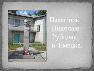 Памятник Николаю Рубцову в Емецке.