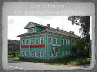 Дом в Емецке, где родилсяНиколай Рубцов.