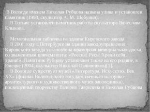 В Вологде именем Николая Рубцова названа улица и установлен памятник (1998,