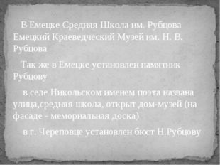 В Емецке Средняя Школа им. Рубцова Емецкий Краеведческий Музей им. Н. В. Руб