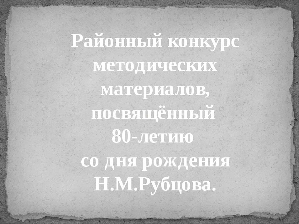 Районный конкурс методических материалов, посвящённый 80-летию со дня рожден...
