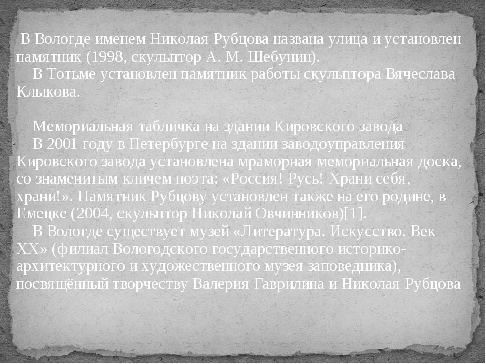 В Вологде именем Николая Рубцова названа улица и установлен памятник (1998,...