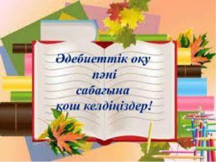 """Жиреншиева Жанар Айтқалиқызы 4 """"А"""" сынып Ана тілі"""