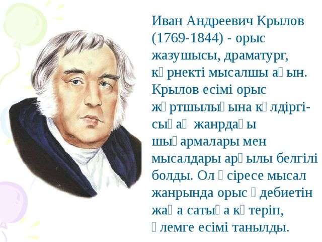 Иван Андреевич Крылов (1769-1844) - орыс жазушысы, драматург, көрнекті мысалш...