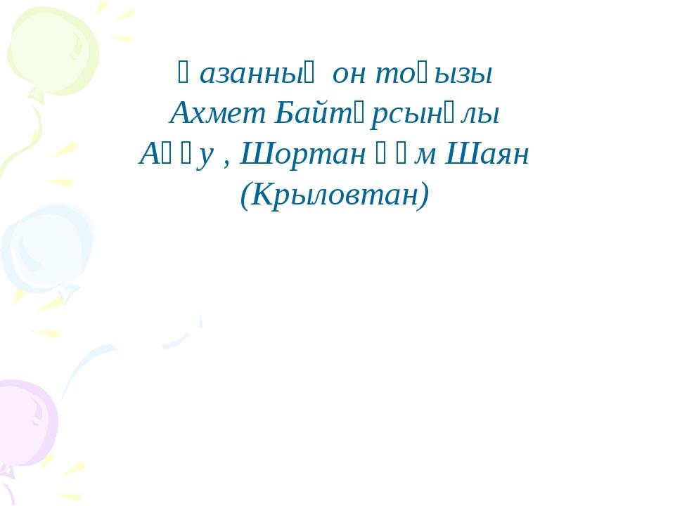 Қазанның он тоғызы Ахмет Байтұрсынұлы Аққу , Шортан һәм Шаян (Крыловтан)