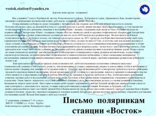 vostok.station@yandex.ru Дорогие наши друзья - полярники! Мы, учащиеся 7 к