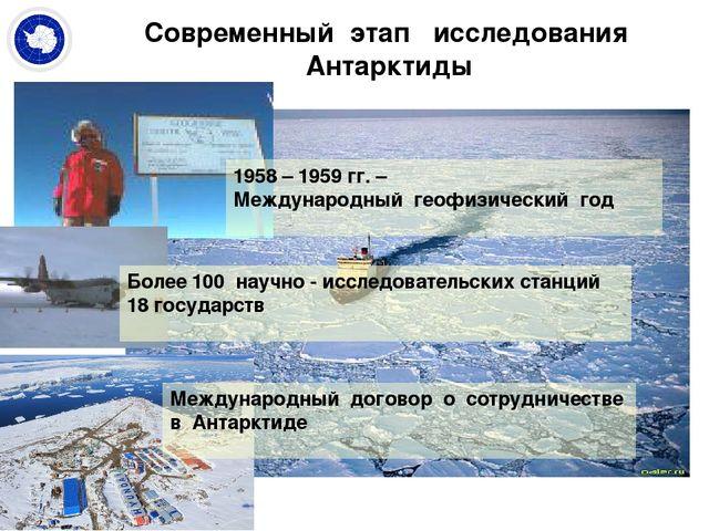 Современный этап исследования Антарктиды 1958 – 1959 гг. – Международный геоф...