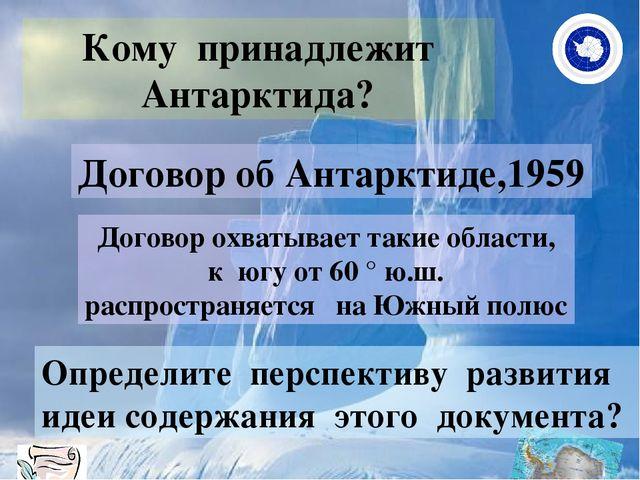 Кому принадлежит Антарктида? Договор об Антарктиде,1959 Договор охватывает т...