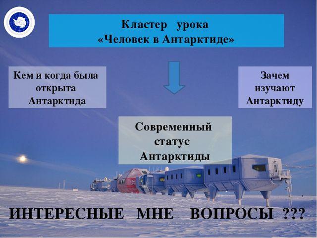 Кластер урока «Человек в Антарктиде» Кем и когда была открыта Антарктида Сов...