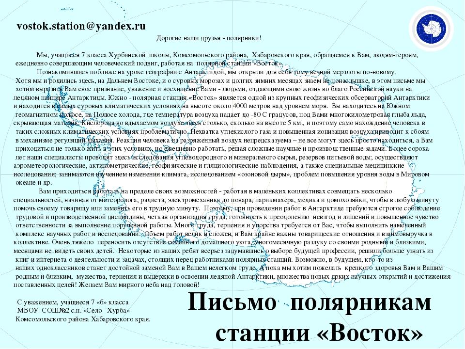 vostok.station@yandex.ru Дорогие наши друзья - полярники! Мы, учащиеся 7 к...