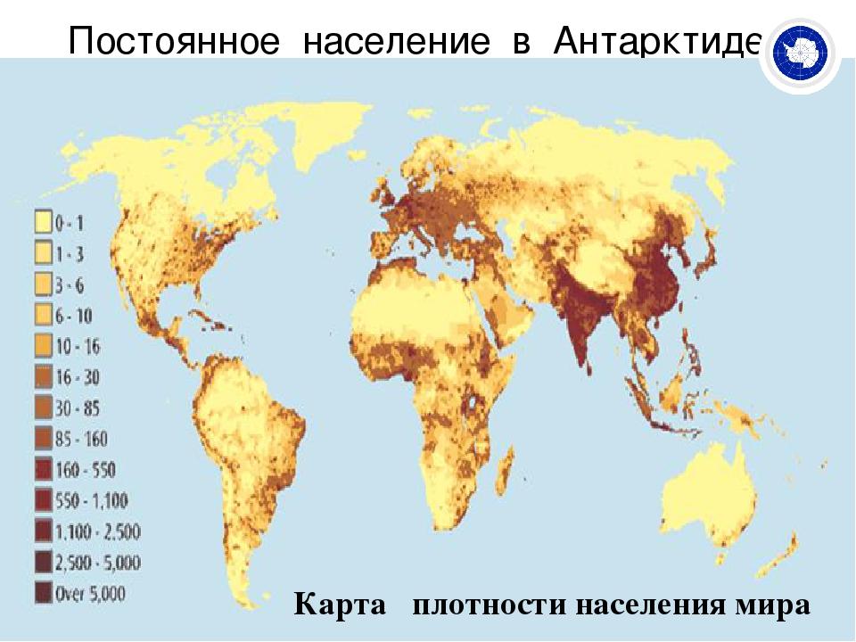 Постоянное население в Антарктиде? Карта плотности населения мира