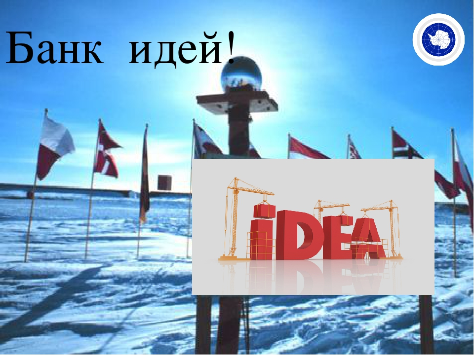 Банк идей!