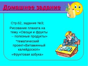 Домашнее задание Стр.62, задание №3; Рисование плаката на тему «Овощи и фрукт